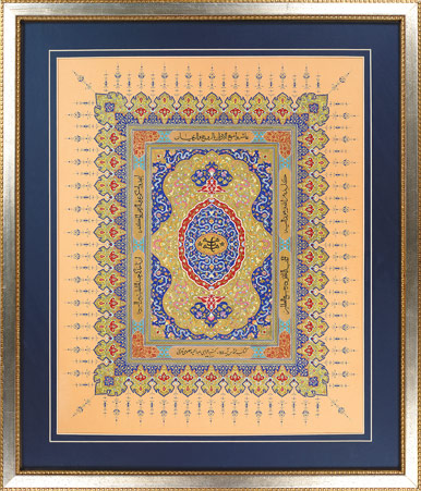 Calligraphy created by Iranian Cleric