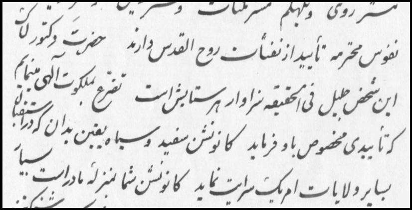 Facsimile of Abdu'l-Baha's original persian Tablet to Agnes Parsons which mentions Alain Locke (July 26, 1921) (From The National Baha'i Archive, US)