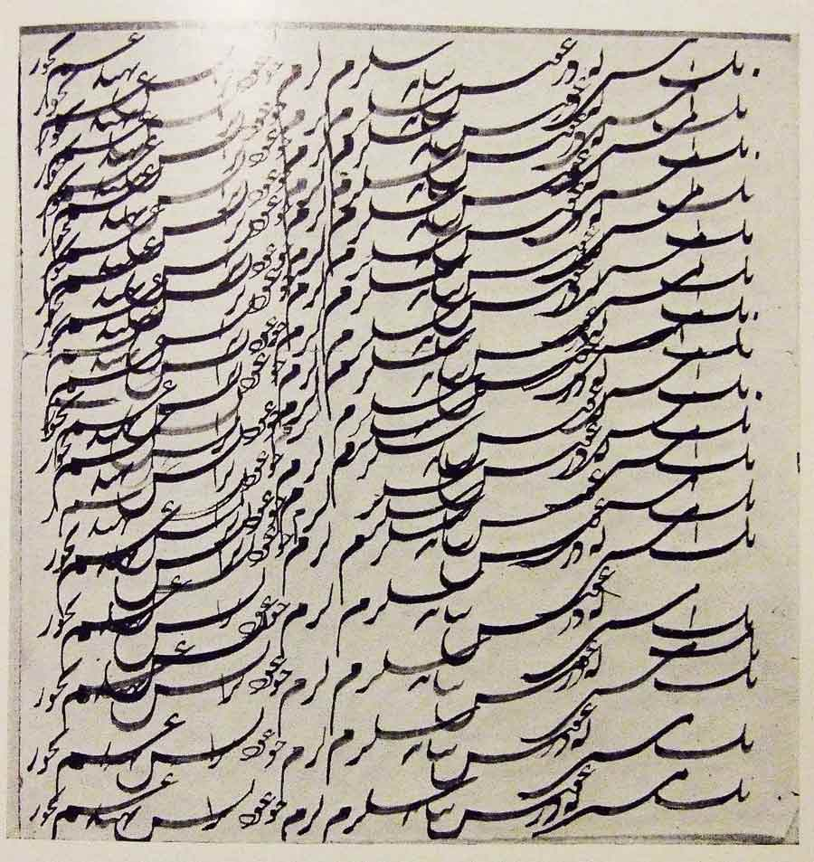 Calligraphic exercise of the Bab written before he was ten years old.